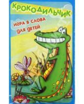 """Картинка к книге Бегемот - Карты игральные """"Крокодильчик"""" (7096)"""