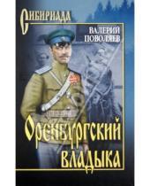 Картинка к книге Дмитриевич Валерий Поволяев - Оренбургский владыка