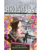 Картинка к книге Анна Яковлева - Птичка над моим окошком…
