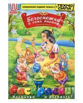 Картинка к книге Раскраски + DVD - Белоснежка и семь гномов. Раскраски (+DVD)