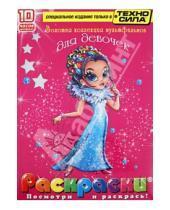 Картинка к книге Раскраски + DVD - Золотая коллекция мультфильмов для девочек. Раскраски (+DVD)