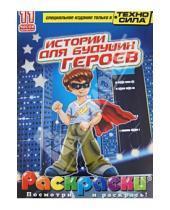 Картинка к книге Раскраски + DVD - Истории для будущих героев. Раскраска (+DVD)