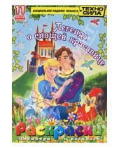 Картинка к книге Раскраски + DVD - Легенда о спящей красавице. Раскраски (+DVD)