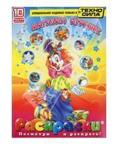 Картинка к книге Раскраски + DVD - Магазин игрушек. Раскраски (+DVD)