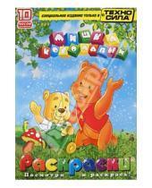 Картинка к книге Раскраски + DVD - Мишка Косолапый. Раскраски (+DVD)