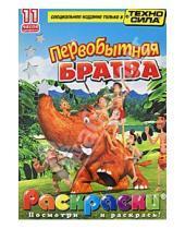 Картинка к книге Раскраски + DVD - Первобытная братва. Раскраски (+DVD)