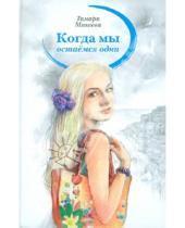 Картинка к книге Витальевна Тамара Михеева - Когда мы остаемся одни
