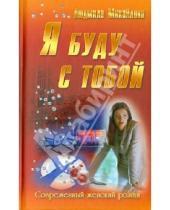 Картинка к книге Людмила Михайлова - Я буду с тобой