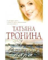 Картинка к книге Михайловна Татьяна Тронина - Странная пара