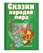 Картинка к книге Попурри - Сказки народов мира