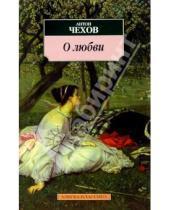 Картинка к книге Павлович Антон Чехов - О любви
