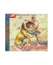 Картинка к книге Альбертович Николай Кун - Подвиги Геракла (CDmp3)