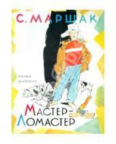 Картинка к книге Яковлевич Самуил Маршак - Мастер-ломастер