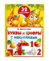 Картинка к книге Геннадьевна Валентина Дмитриева - Буквы и цифры. С наклейками