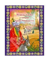 Картинка к книге Сборник лучших сказок - Мудрые сказки о Ходже Насреддине