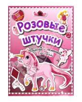 Картинка к книге Книжки с наклейками/дополни картинку - Розовые штучки. Поиграй и помечтай с наклейками