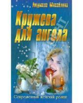Картинка к книге Людмила Михайлова - Кружева для ангела