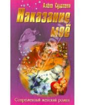 Картинка к книге Алена Судакова - Наказание мое