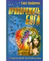 Картинка к книге Елена Серебрякова - Приворожить бога
