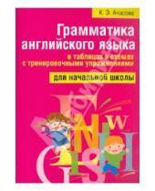 Картинка к книге Попурри - Грамматика английского языка в таблицах и схемах с тренировочными упражнениями. Для начальной школы