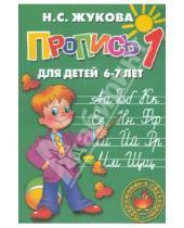 Картинка к книге Сергеевна Надежда Жукова - Пропись 1