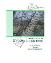 Картинка к книге Хулио Кортасар - Письма к издателю