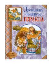 Картинка к книге Стрекоза - Двенадцать подвигов Геракла