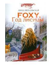 Картинка к книге Анна Михальская - Foxy. Год лисицы