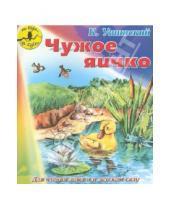 Картинка к книге Дмитриевич Константин Ушинский - Чужое яичко