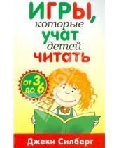 Картинка к книге Джеки Силберг - Игры, которые учат детей читать. От 3 до 6 лет