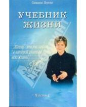 Картинка к книге Светлана Пеунова - Учебник жизни. Часть I