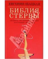 Картинка к книге Евгения Шацкая - Библия стервы. Правила, по которым играют настоящие женщины