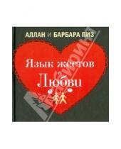 Картинка к книге Барбара Пиз Аллан, Пиз - Язык жестов в любви