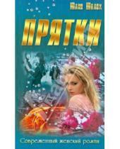Картинка к книге Юлия Шолох - Прятки