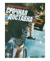 Картинка к книге Дэвид Кепп - Срочная доставка (DVD)