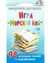 """Картинка к книге Шпаргалки для мамы.Малый набор - Шпаргалки для мамы. Игра """"Морской бой"""". 98 игровых полей с кораблями"""