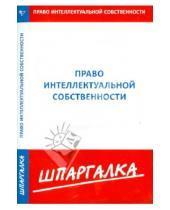 Картинка к книге Шпаргалка - Шпаргалка. Интеллектуальная собственность