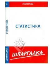 Картинка к книге Шпаргалка - Шпаргалка. Статистика