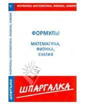 Картинка к книге Шпаргалка - Шпаргалка. Формулы: физика, химия, математика