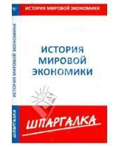 Картинка к книге Шпаргалка - Шпаргалка. История мировой экономики