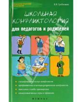 Картинка к книге Владимирович Евгений Гребенкин - Школьная конфликтология для педагогов и родителей