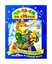Картинка к книге Читаем по слогам - Лисичка-сестричка и серый волк