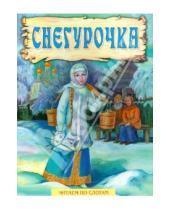 Картинка к книге Читаем по слогам - Снегурочка
