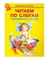 Картинка к книге Начальные классы - Читаем по слогам. Готовимся к школе