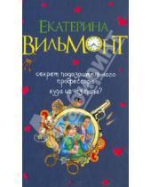 Картинка к книге Николаевна Екатерина Вильмонт - Секрет подозрительного профессора. Куда исчез папа?