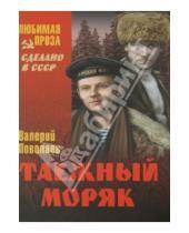 Картинка к книге Дмитриевич Валерий Поволяев - Таежный моряк