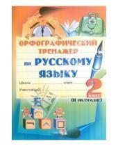 Картинка к книге Белый ветер - Русский язык. 2 класс. 2 полугодие. Орфографический тренажер