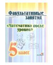Картинка к книге Белый ветер - Математика после уроков. 5 класс. Факультативные занятия
