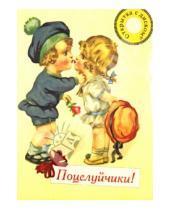 """Картинка к книге Открытки с диском - Открытка с музыкальным диском № 11 """"Поцелуйчики!"""""""