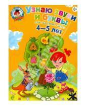 Картинка к книге Викторовна Светлана Пятак - Узнаю звуки и буквы. Для одаренных детей 4-5 лет
